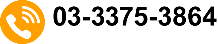 03-3375-3864