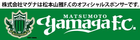 株式会社マグナは松本山雅FCを応援しています。