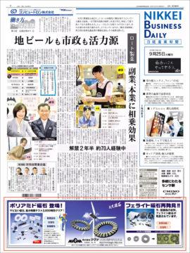 日経産業新聞マグナ全3段広告