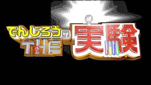 フジ テレビ ホームページ